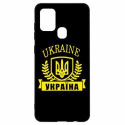 Чохол для Samsung A21s Ukraine Україна