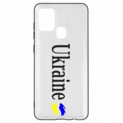 Чехол для Samsung A21s Ukraine