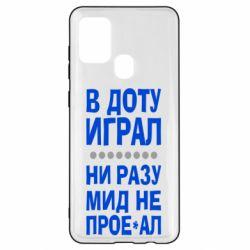 Чехол для Samsung A21s В Доту играл, ни разу мид не про**ал
