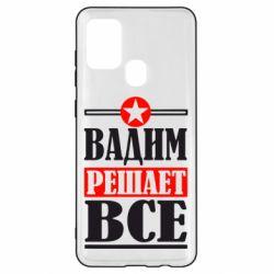 Чехол для Samsung A21s Вадим решает все!