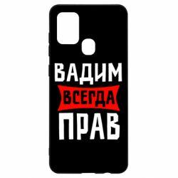Чехол для Samsung A21s Вадим всегда прав