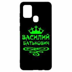 Чехол для Samsung A21s Василий Батькович