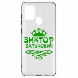 Чехол для Samsung A21s Виктор Батькович