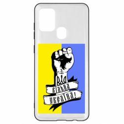 Чехол для Samsung A21s Вільна Україна!