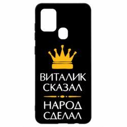 Чохол для Samsung A21s Віталік сказав - народ зробив