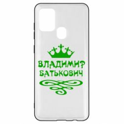Чехол для Samsung A21s Владимир Батькович