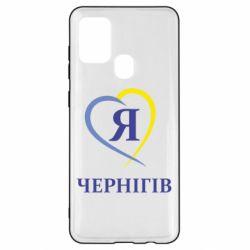 Чохол для Samsung A21s Я люблю Чернігів