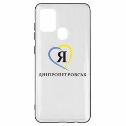 Чехол для Samsung A21s Я люблю Дніпропетровськ