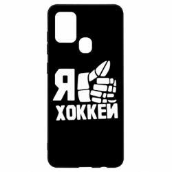 Чохол для Samsung A21s Я люблю Хокей