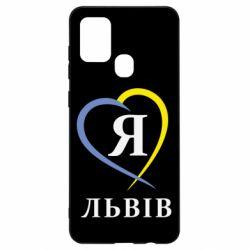 Чохол для Samsung A21s Я люблю Львів
