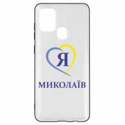 Чехол для Samsung A21s Я люблю Миколаїв