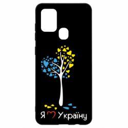 Чехол для Samsung A21s Я люблю Україну дерево
