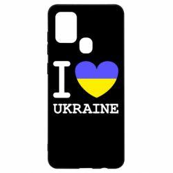 Чохол для Samsung A21s Я люблю Україну