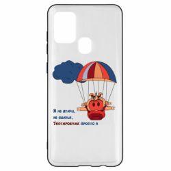 Чохол для Samsung A21s Я не птах, що не свиня, Тестувальник, просто я