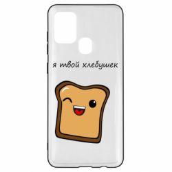 Чохол для Samsung A21s Я твій хлібець