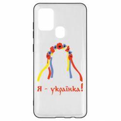Чехол для Samsung A21s Я - Українка!