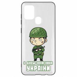 Чехол для Samsung A21s З днем захисника України, солдат