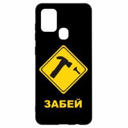 Чохол для Samsung A21s Забей
