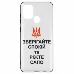 Чехол для Samsung A21s Зберігайте спокій та ріжте сало