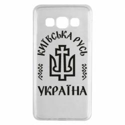 Чохол для Samsung A3 2015 Київська Русь Україна