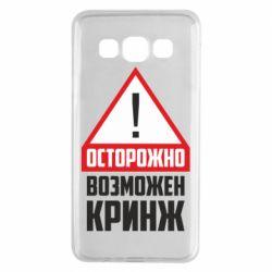 Чехол для Samsung A3 2015 Осторожно возможен кринж
