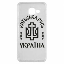 Чохол для Samsung A3 2016 Київська Русь Україна