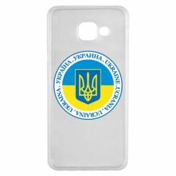 Чохол для Samsung A3 2016 Україна. Украина. Ukraine.