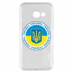 Чохол для Samsung A3 2017 Україна. Украина. Ukraine.