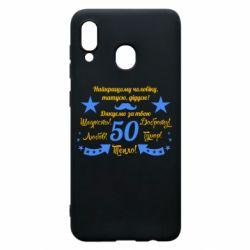Чохол для Samsung A30 Найкращому чоловікові, батькові, дідусеві