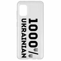 Чохол для Samsung A31 1000% Українець