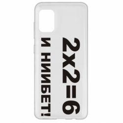Чехол для Samsung A31 2х2=6
