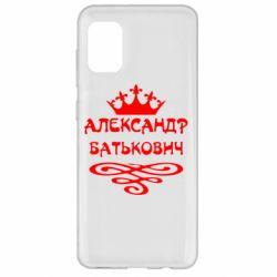 Чехол для Samsung A31 Александр Батькович