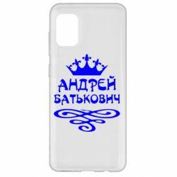 Чехол для Samsung A31 Андрей Батькович