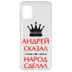 Чехол для Samsung A31 Андрей сказал - народ сделал