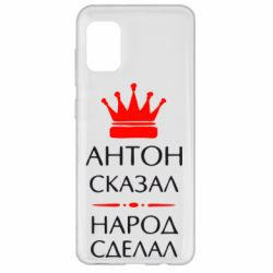 Чохол для Samsung A31 Антон сказав - народ зробив