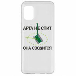 Чохол для Samsung A31 ARTA does not sleep, it comes down