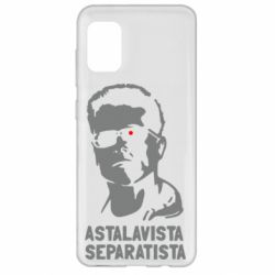 Чехол для Samsung A31 Astalavista Separatista