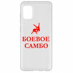 Чохол для Samsung A31 Бойове Самбо