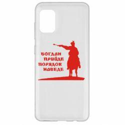 Чохол для Samsung A31 Богдан прийде - порядок наведе