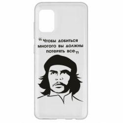 Чохол для Samsung A31 Che Guevara