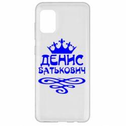 Чохол для Samsung A31 Денис Батькович
