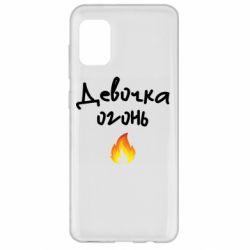Чехол для Samsung A31 Девочка огонь