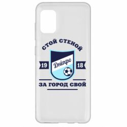 Чохол для Samsung A31 Дніпро