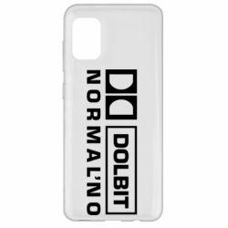 Чехол для Samsung A31 Dolbit Normal'no