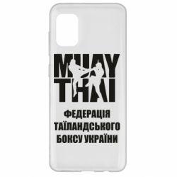 Чехол для Samsung A31 Федерація таїландського боксу України