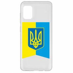 Чехол для Samsung A31 Flag with the coat of arms of Ukraine
