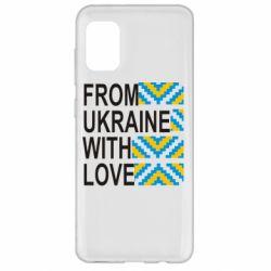 Чехол для Samsung A31 From Ukraine with Love (вишиванка)