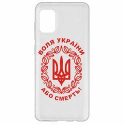 Чохол для Samsung A31 Герб України з візерунком