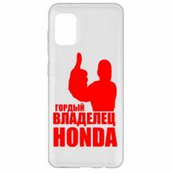 Чохол для Samsung A31 Гордий власник HONDA