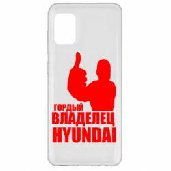 Чохол для Samsung A31 Гордий власник HYUNDAI